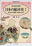 はじめて学ぶ日本の絵本史〈1〉絵入本から画帖・絵ばなしまで (シリーズ・日本の文学史)