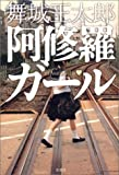 Ashura Girl (2003) ISBN: 4104580015 [Japanese Import]