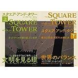スクエア・アンド・タワー (上)(下)巻セット