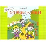 1台を3人で たのしい6手連弾ピアノ曲集(1)