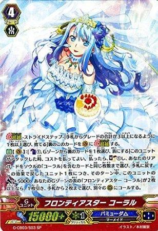 フロンティアスター コーラル SP ヴァンガード 祝福の歌姫 g-cb03-s03 B01HIBKB2U