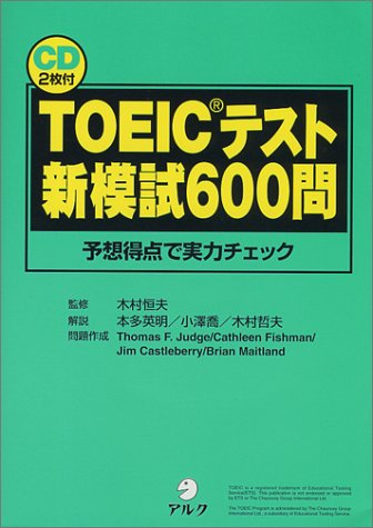 Ability check in expected score - 600 questions TOEIC test new Moshi (1998) ISBN: 4872349741 [Japanese Import]