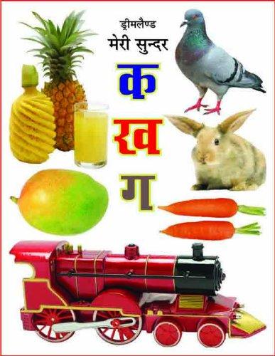 My Big Book of Hindi Alphabet: Ved Prakash: 9788173011023: Amazon ...