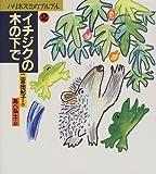 ハリネズミのプルプル〈2〉イチジクの木の下で (おはなしスキップ)