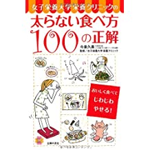 Correct answer of 100 how to eat that does not gain weight of Kagawa Nutrition nutritional clinic -! Lose weight gradually to eat delicious (beautiful Life Design Institute) ISBN: 4072890294 (2013) [Japanese Import]