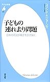 子どもの連れ去り問題 日本の司法が親子を引き裂く (平凡社新書 576)