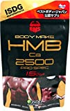 HMBCa 2500 PROSPEC 54g(400mg×135粒)