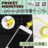 グルマンディーズ ポケットモンスター Lightning対応 充電専用ケーブル ピカチュウ/尻尾 POKE-537B