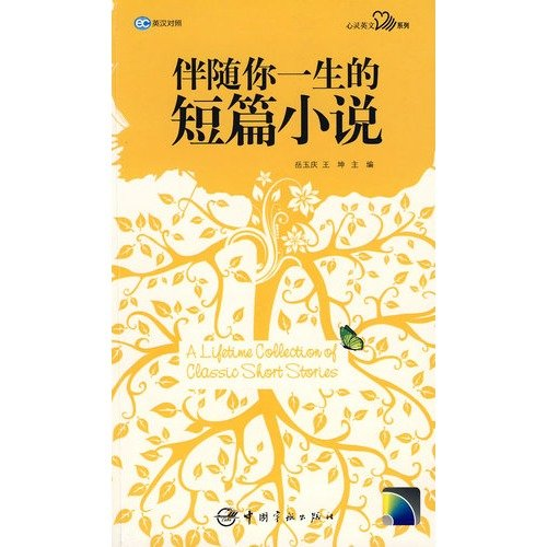 A Lifetime Collection of Classic Short Stories(Chinese and English)