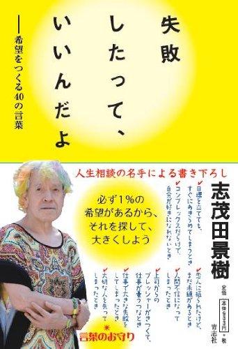 Read Online Shippai shitatte indayo : Kibo o tsukuru yonju no kotoba. ebook