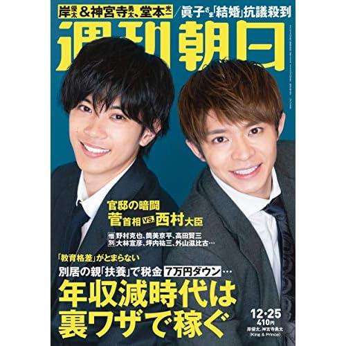 週刊朝日 2020年 12/25号 表紙画像