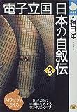 電子立国 日本の自叙伝〈3〉 (NHKライブラリー)