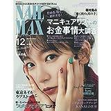 NAIL MAX 2019年12月号 カバーモデル:吉岡 里帆 ‐ よしおか りほ