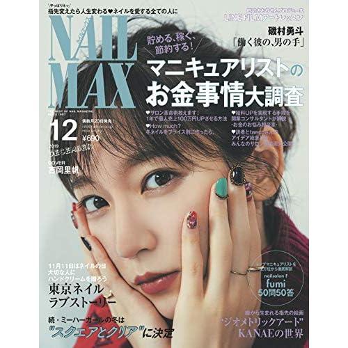 NAIL MAX 2019年12月号 表紙画像
