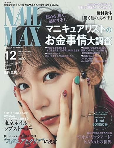 NAIL MAX 2019年12月号 画像 A