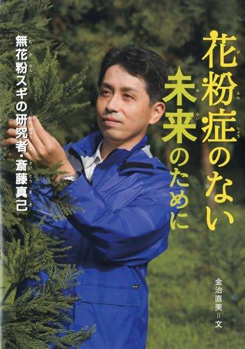 花粉症のない未来のために―無花粉スギの研究者・斎藤真己 (感動ノンフィクションシリーズ)