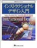 インストラクショナルデザイン入門―マルチメディアにおける教育設計 (情報デザインシリーズ)