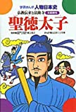 Prince Shotoku - and Buddhism Horyuji (Gakken cartoon person Japanese history Yamato era) (1978) ISBN: 405003610X [Japanese Import]