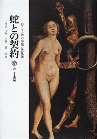 蛇との契約:ロマン主義の感性と美意識