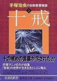 手塚治虫の旧約聖書物語〈2〉十戒 (集英社文庫)
