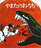 やまたのおろち (復刊・日本の名作絵本 1)