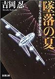 墜落の夏―日航123便事故全記録 (新潮文庫)