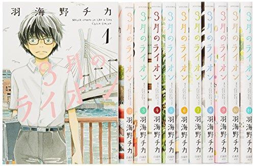 3月のライオン コミック 1-12巻セット (ジェッツコミックス)