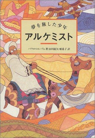 The Alchemist = Arukemisuto = O Alquimista [Japanese Edition] Koya Yamakawa
