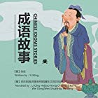 成语故事 1 - 成語故事 1 [Chinese Idioms Stories 1] (Audio Drama) Audiobook by  uncredited Narrated by  李庆贺 - 李慶賀 - Li Qinghe,  高洪篪 - 高洪篪 - Gao Hongchi