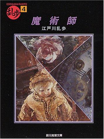 魔術師 (創元推理文庫―現代日本推理小説叢書)