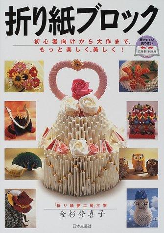 折り紙ブロック―初心者向けから大作まで、もっと楽しく、美しく! (レッツトライシリーズ)