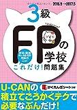 '16~'17年版 FPの学校 3級 これだけ! 問題集 【オリジナル予想模擬試験つき】 (ユーキャンの資格試験シリーズ)