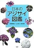 Nihon no ajisai zukan