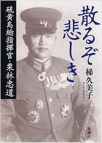 散るぞ悲しき 硫黄島総指揮官・栗林忠道 (単行本)