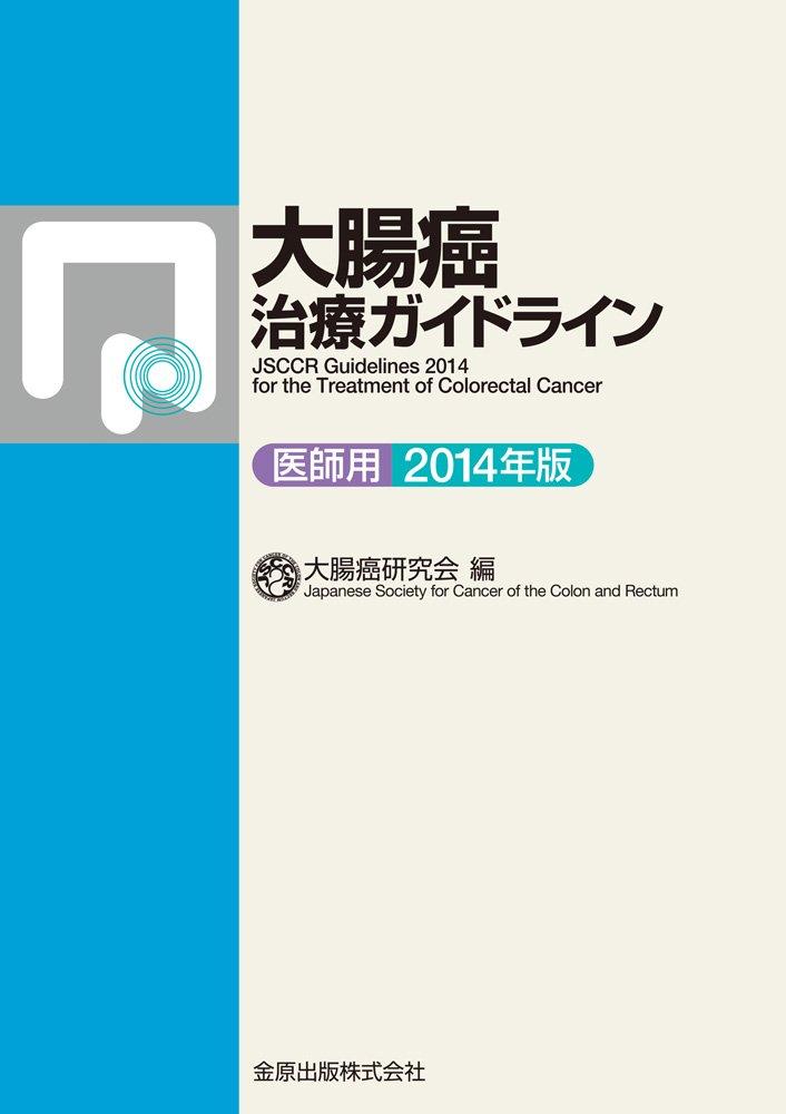 Daichogan chiryo gaidorain : Ishiyo. 2014. pdf