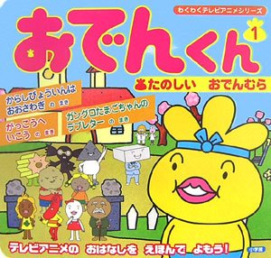Oden-kun 1 (animated television series excited) (2006) ISBN: 4097262157 [Japanese Import]