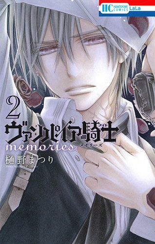 ヴァンパイア騎士 memories 2 (花とゆめCOMICS)