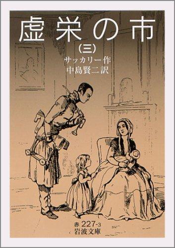 虚栄の市〈三〉 (岩波文庫)