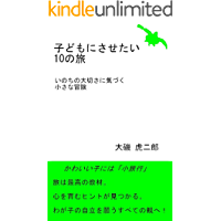 10 short adventures for children (Japanese Edition)