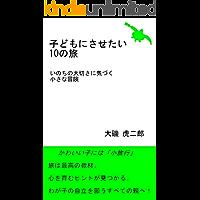 10 short adventures for children (Japanese Edition)
