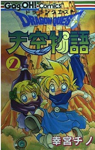 ドラゴンクエスト天空物語 2巻』...