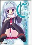 C3―シーキューブ〈4〉 (電撃文庫)