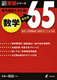 実力判定テスト10数学偏差値65 (高校入試実戦シリーズ)
