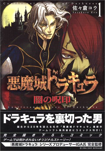 Castlevania: Curse of Darkness 1 (MF COMICS) (Japanese Language)