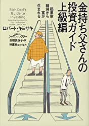 Rich Dad's Guide to Investing: What the Rich Invest In, That the Poor and Midle Class Do Not! [Japanese Edition]