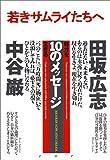 「若きサムライたちへ」田坂広志、中谷巌
