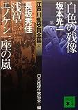 Storm of afterimage Asakusa Enoken troupe Rampo Edogawa Award Complete Works (17) white (Kodansha Bunko) (2004) ISBN: 4062748541 [Japanese Import]