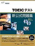 TOEICテスト新公式問題集 (Vol.1)