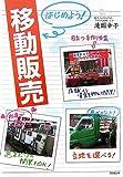 はじめよう!移動販売 (DO BOOKS)