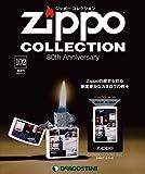 ジッポー コレクション 102号 (カタログ・カバーズ 2010) [分冊百科] (ジッポーライター付)